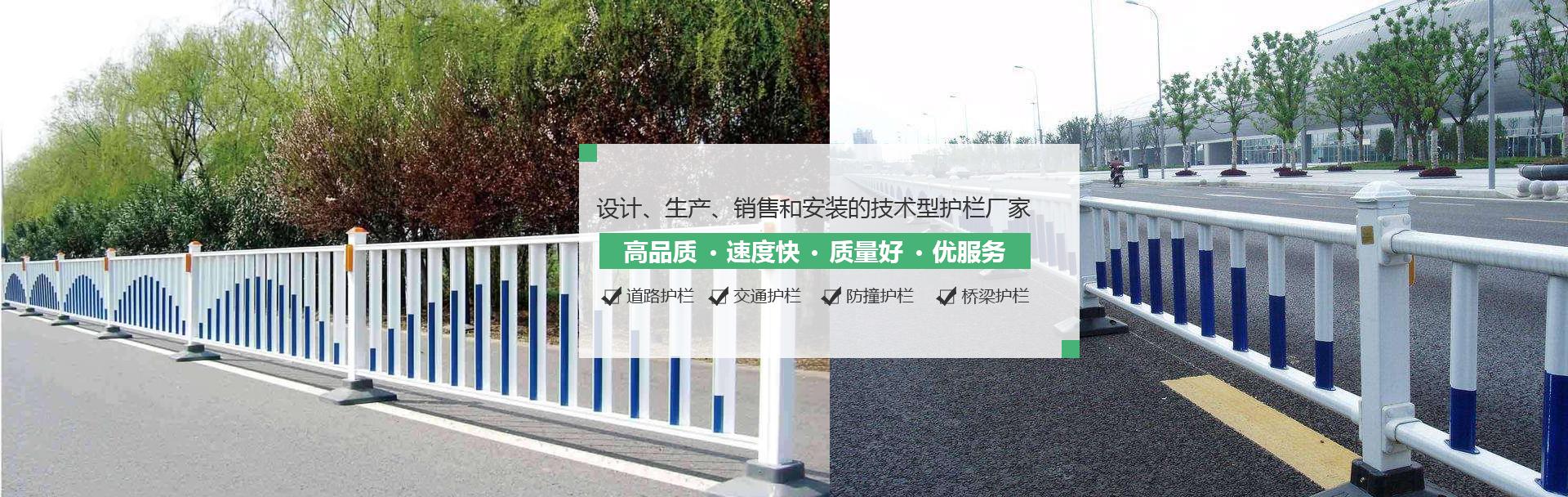 重慶道路護欄