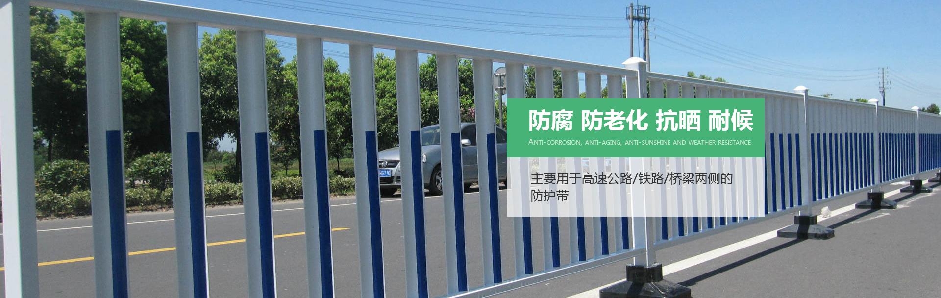 重慶交通護欄